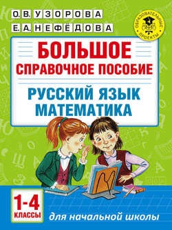 Узорова. Большое справочное пособие для начальной школы. 1-4 классы. Русский язык. Математика.