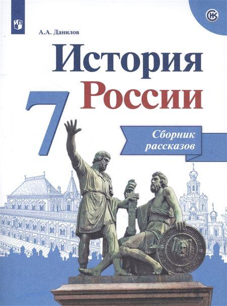 Данилов А.А. История России. 7 класс. Сборник рассказов (пр)