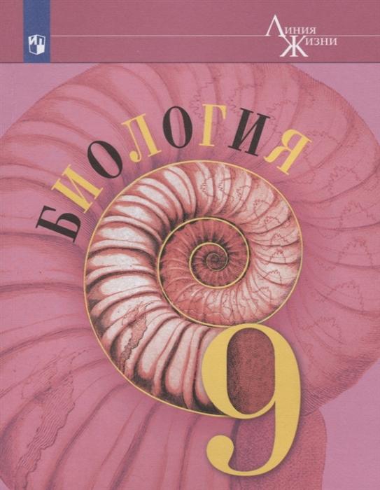 Пасечник. Биология. 9 класс. Учебник. (пр)