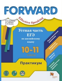 Вербицкая М.В. Forward. Effective Speaking. Устная часть ЕГЭ по английскому языку. 10-11 классы. Практикум  (вг)