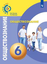 Котова О.А.  Обществознание. 6 класс. Учебное пособие (пр)