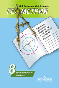Дудницын Ю.П. Геометрия. 8 класс. Тренировочные задания (пр)