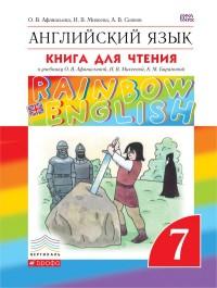 Афанасьева О.В. Английский язык. Rainbow English. 7 класс. Книга для чтения. Вертикаль. ФГОС