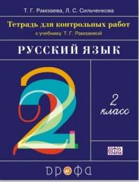 Рамзаева Т.Г. Русский язык. 2 класс.Тетрадь для контрольных работ. ФГОС (дрофа)