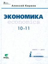 Киреев. Экономика. 10-11 кл. Базовый курс. Учебник. (ФГОС)