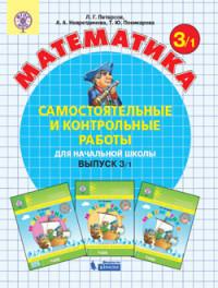 Петерсон. Математика 3 кл. Самост. и контр. работы. В 2-х ч.   (ФГОС).