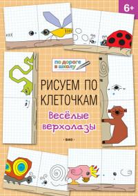 Мёдов В.М. Рисуем по клеточкам. Весёлые верхолазы. 6+ (ВАКО)