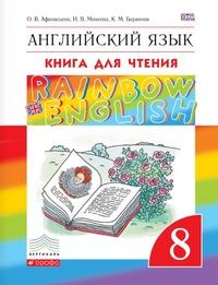 Афанасьева О.В. Английский язык. «Rainbow English». 8 класс. Книга для чтения. Вертикаль. ФГОС