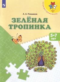 Плешаков. Зеленая тропинка. 5-7 лет (пр)