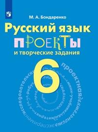 Бондаренко М.А. Русский язык. 6 класс. Проекты и творческие задания (пр)