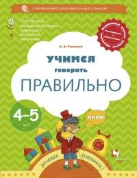 Ушакова О.С. Учимся говорить правильно. Пособие для детей 4-5 лет. ФГОС (вг)