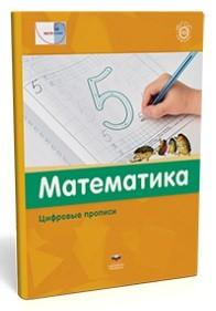 Математика в детском саду. Цифровые прописи