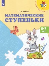 Волкова С.И. Математические ступеньки. Пособие для детей 5-7 лет (пр)