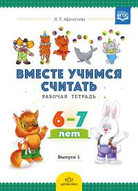 Вместе учимся считать. Рабочая тетрадь для детей 6-7 лет. Выпуск 1. ФГОС