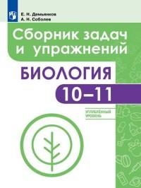 Демьянков Е.Н. Биология. 10-11 класс. Сборник задач и упражнений. Углубленный уровень. ФГОС (пр)