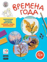 Ульева Е.А. Времена года. Творческие задания для детей: рисунок, лепка, аппликация. Для детей 4-5 лет (ВАКО)