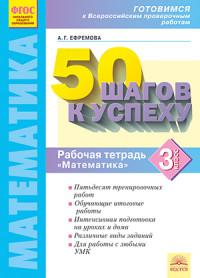50 шагов к успеху. Готовимся к ВПР. Математика. 3 кл. Р/т. ФГОС. / Ефремова.