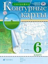 Контурные карты. География. 6 класс. Традиционный комплект (ДРОФА)
