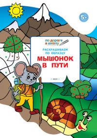 Мёдов В.М. Раскрашиваем по образцу. Мышонок в пути. Развивающее пособие для детей 5–6 лет. ФГОС (ВАКО)