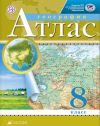 Атлас. 8 класс. География (Традиционный комплект) (ДРОФА)