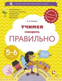 Ушакова О.С. Учимся говорить правильно. 5-6 лет. Пособие для детей (вг)
