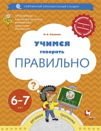 Ушакова О.С. Учимся говорить правильно. 6-7 лет. Пособие для детей (вг)