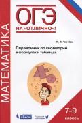 Ткачева.  Математика. Справочник по геометрии в формулах и таблицах. 7-9 класс (Бином)