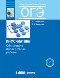 Животова Е.Б.   Информатика. 9 класс. Обучающие проверочные работы (Бином)