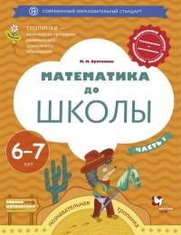 Султанова. Математика до школы. Рабочая тетрадь для детей 6-7 лет. В 2 частях.  ФГОС (вг)