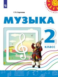 Сергеева. Музыка. 2 класс. Учебное пособие