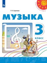 Сергеева. Музыка. 3 класс. Учебное пособие