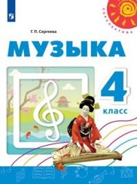 Сергеева. Музыка. 4 класс. Учебное пособие  (пр)