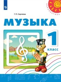 Сергеева. Музыка. 1 класс. Учебное пособие
