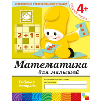 Математика для малышей. 4+. Средняя группа. Рабочая тетрадь
