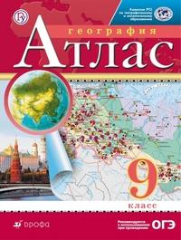 Атлас. 9 класс. География. Традиционный комплект. РГО