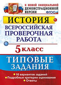 Гевуркова Е.А. История. 5 класс. Всероссийская проверочная работа. Типовые задания.ФГОС (экз)