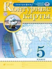 Контурные карты. География. 5 класс. Традиционный комплект. РГО. ФГОС (ДРОФА)
