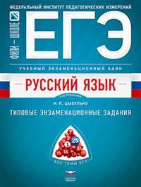 ЕГЭ. Русский язык. Учебный экзаменационный банк: типовые задания