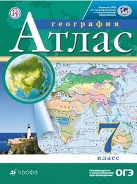 География. Атлас. 7 класс. Традиционный комплект РГО. ФГОС (ДРОФА)