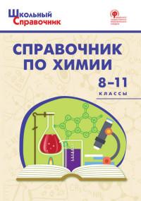 Соловков Д.А. Справочник по химии. 8-11 классы. ФГОС (ВАКО)