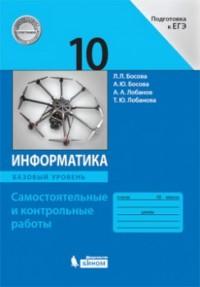 Босова Л.Л. Информатика. 10 класс. Самостоятельные и контрольные работы. Базовый уровень (Бином)