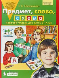 Колесникова Е.В. Предмет, слово, схема. 5-7 лет. Рабочая тетрадь. ФГОС  (Бином)