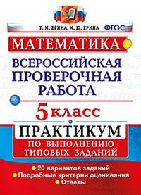 Ерина Т.М. Математика. 5 класс. Всероссийская проверочная работа. Практикум по выполнению типовых заданий. ФГОС (экз)