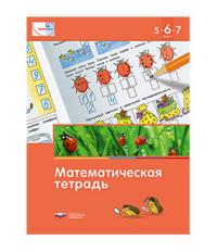Математика в детском саду. 5-7 лет. Математическая тетрадь. ФГОС