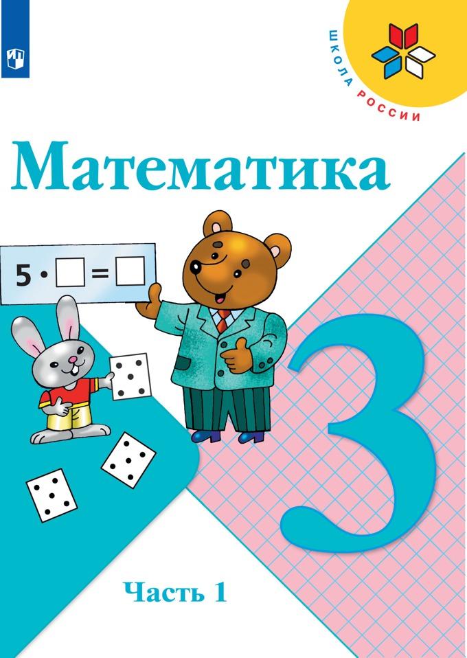 Моро. Математика. 3 класс. В двух частях. Часть 1.2  Учебник. /ШкР
