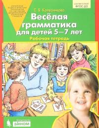 Колесникова Е. Веселая грамматика для детей 5-7 лет. Рабочая тетрадь. ФГОС (Бином)