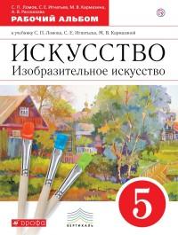 Ломов С.П. Изобразительное искусство. 5 класс. Рабочий альбом. Вертикаль. ФГОС