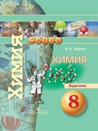 Журин А.А. Химия. 8 класс. Задачник (пр)
