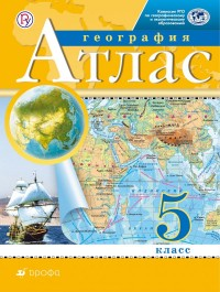 Атлас. 5 класс. География. Традиционный комплект. РГО (ДРОФА)
