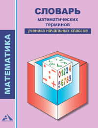 Чекин. Словарь математических терминов ученика начальных классов. 2-4 кл.